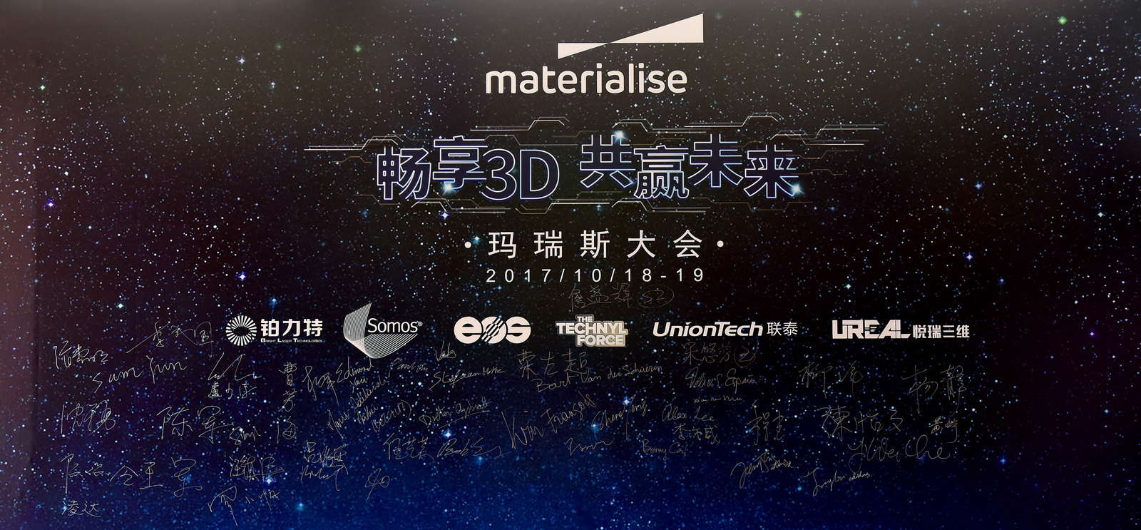 Dream Big in 3Dimensions: Materialise China Hosts Focus Day